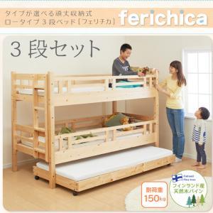 タイプが選べる頑丈ロータイプ収納式3段ベッド【fericica】フェリチカ 三段セット 送料無料