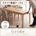 テーブル単品 スライド伸縮テーブル 伸長ダイニングテーブル グライド 135cmから最大235cm 4人から8人用 伸長式 伸縮 伸縮式 エクステンションテーブル 食卓テーブル キャスター付き 天然木