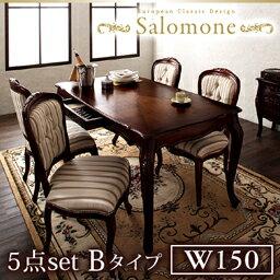 ダイニングテーブル5点セット テーブル 木製テーブル ダイニングチェア ヨーロピアンクラシックデザイン アンティーク調ダイニング -サロモーネ/5点セットAタイプ(テーブル幅150cm+チェア×4)- ブラウン ホワイト 茶 白 アンティーク調 新生活 敬老の日 送料無料