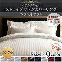 布団カバー シングル 3点セット ホテルスタイル ストライプサテンカバーリング ベッド用セット シングルサイズ 掛布団…