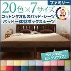 20色から選べる!ザブザブ洗えて気持ちいい!コットンタオルのパッド一体型ボックスシーツファミリー