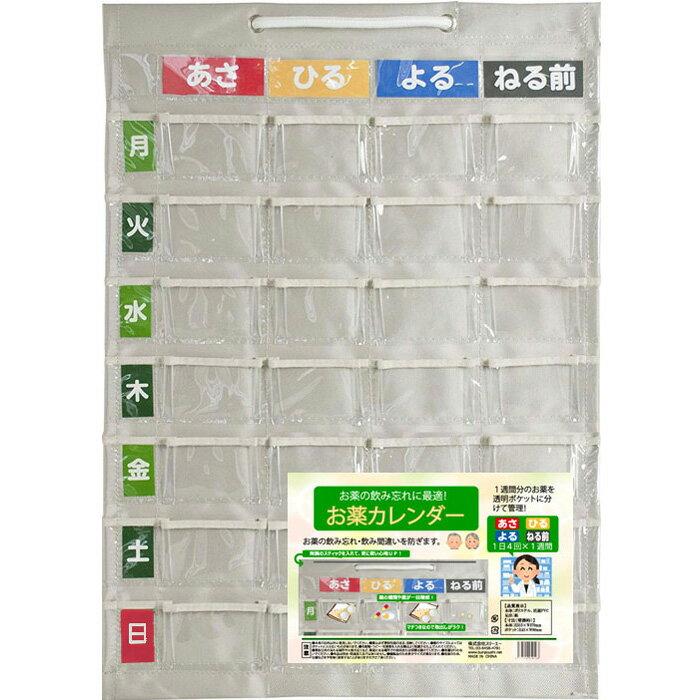 壁掛け式 お薬カレンダー【メール便送料無料】