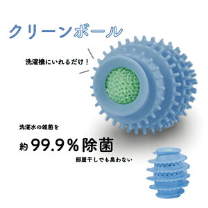 抗菌洗濯ボール「クリーンボール」銅イオンの効果で雑菌を除去!洗濯衣類のからみも防止!特許出願中