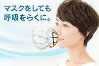 【ブレスキープ】マスク着用時の呼吸スペース確保!マスクをしても呼吸が楽!肌に優しいシリコン製でマスクによる肌荒れ・メイク崩れも防止。送料無料のマスク補助具です。