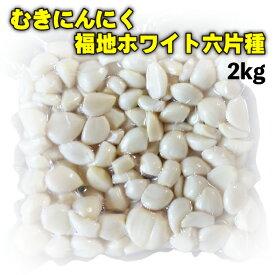 青森県産 福地ホワイト六片種 真空パック むきにんにく 2kg(1kgx2) 国産 簡単手間いらず 食品 香味野菜 ニンニク 大蒜