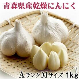 【令和2年度産】青森県産福地ホワイト六片 乾燥にんにく AランクMサイズ 1kg 食品 香味野菜 ニンニク 大蒜 健康のために
