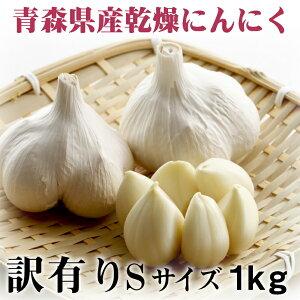 【ポイント2倍】青森県産福地ホワイト六片 訳あり乾燥にんにく Sサイズ 1kg 食品 香味野菜 ニンニク 大蒜 健康のために