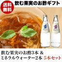 【送料無料】飲む果実のお酢ミネラルウォーターギフト5本セット(ギフト箱入り)