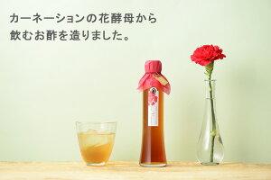 飲むカーネーションのお酢&果実のお酢3本詰合せギフト<特製母の日ギフトケース>