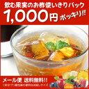 飲む果実のお酢<使いきりパック>(メール便配送)