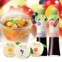 飲む果実のお酢果実のお酢&ゼリー詰め合わせギフトセット(ギフト箱入り)