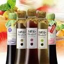 【送料無料】飲む果実のお酢&ドレッシング詰め合わせギフトセット