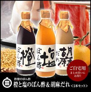 まとめ買いでオトクです!酢屋のぽん酢と胡麻だれ<2本セット>※お好きなぽん酢選べます。