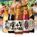 【送料無料】こだわりのお酢&酢屋のぽん酢ギフト<5本詰合せ:E>(ギフト箱入り)