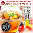 【送料無料】飲む果実のお酢おすきな5本ギフトセット(ギフト箱入り)