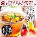 【送料無料】飲む果実のお酢店長おすすめ3本ギフトセット(ギフト箱入り)