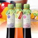 飲む果実のお酢おすきな3本ギフトセット(ギフト箱入り)