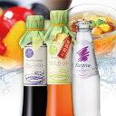 【送料無料】飲む果実のお酢ミネラルウォーターギフト<3本Bセット>