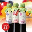 送料無料※北海道・沖縄・離島除く飲む果実のお酢 選べるオトクな<3本セット>※のし・包装・ギフト対応不可飲む酢 …