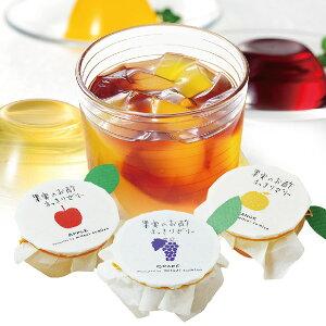 果実のお酢すっきりゼリー<3種詰合せセット>(化粧箱入り)※こちらの品はギフト対応・包装不可です。