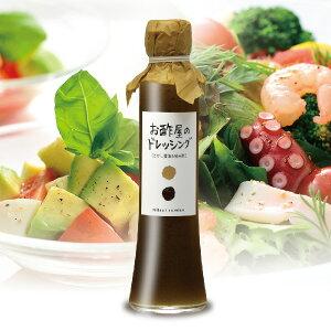 お酢屋の手造りドレッシング純米酢&こがし醤油