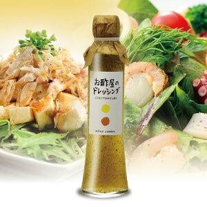 お酢屋のドレッシングみかん酢&ミルポワ(香味野菜)