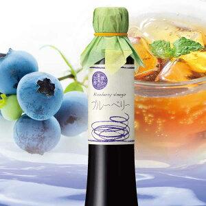 飲む果実のお酢(200ml)ブルーベリー