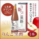 〔お酢屋が造ったお酢ドリンク〕りんご黒酢 720ml<1本>