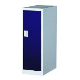 ミニロッカー フリーボックス 1人用ロッカー 完成品 連結可能 鍵付 新品 ブルー ALPS MMLK-B W300×D515×H880