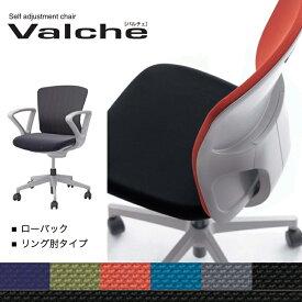 【送料無料】Valche ローバック リング肘 SP12 国産 バルチェ チェア オフィスチェア 稲葉製作所 Inaba