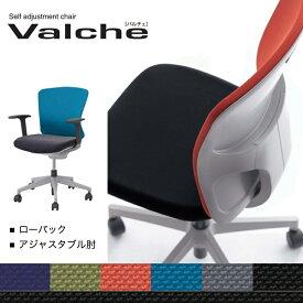 【送料無料】Valche ローバック アジャスタブル肘 SP13 国産 バルチェ チェア オフィスチェア 稲葉製作所 Inaba