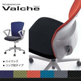 【送料無料】Valche ハイバック リング肘 SP22 国産 バルチェ チェア オフィスチェア 稲葉製作所 Inaba