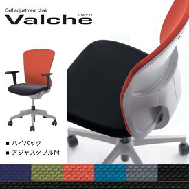 【送料無料】Valche ハイバック アジャスタブル肘 SP23 国産 バルチェ チェア オフィスチェア 稲葉製作所 Inaba