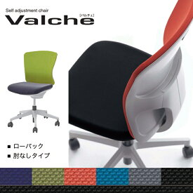 【送料無料】Valche ローバック 肘なし SP11 国産 バルチェ チェア オフィスチェア 稲葉製作所 Inaba