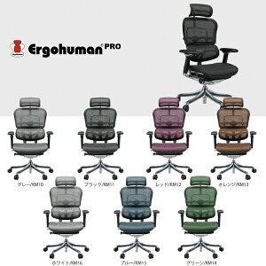 【送料無料】エルゴヒューマンプロ/ヘッドレスト付き/高機能メッシュバックチェアEHP-HAM-KM