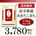 <28年産>岩手あきたこまち10kg(5kg×2本)【送料無料!】【1612RFD】