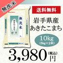 <28年産>無洗米岩手あきたこまち10kg(5kg×2本)【送料無料!】