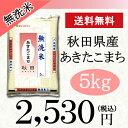 <28年産>無洗米秋田あきたこまち5kg【送料無料!】