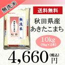 <28年産>無洗米秋田あきたこまち10kg(5kg×2本)【送料無料!】