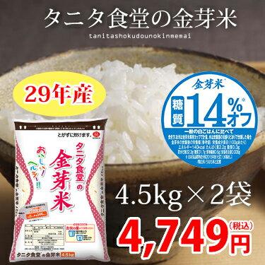 29年産タニタ食堂の金芽米4.5kg×2袋おいしく!ヘルシーに!いつもの量でカロリーダウン きんめまい≪無洗米・送料無料≫ タニタ 食堂 米 ミツハシライス お米 おこめ 日本米 白米 糖質 14% OFF