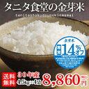 【送料無料】30年産 タニタ食堂の金芽米4.5kg×4袋おいしく!ヘルシーに!いつもの量...