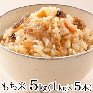 ≪送料無料≫もち米 5kg (1kg×5本)|お餅作り お祝い 祭 合格 お彼岸 餅米 モチ 米 赤飯 おこわ おはぎ もち米の炊き方 蒸し器 炊飯器