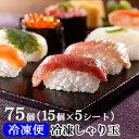 冷凍しゃり玉 | 送料無料 冷凍 冷凍食品 寿司 すし 寿司飯 ご飯 ごはん 海鮮 ミツハシライス 握り寿司 肉寿司 シャリ しゃり 酢飯 本…