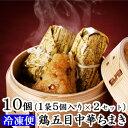 冷凍 鶏五目 中華ちまき 10個入り(1個80g)  送料無料 ご飯 ごはん ミツハシライス 国...