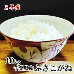 千葉県産 ふさこがね 10kg (5kg×2本) 令和 2年産 | 送料無料 ふさこがね 米 白米 ミツハシライス お米 おこめ 日本米 人気 国内産 国産 ミツハシ ふっくら もっちり 令和2年 産 美味 美味しい