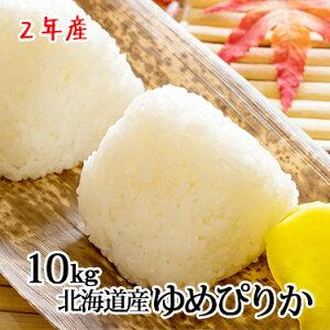 北海道産 ゆめぴりか 10kg(5kg×2本) 令和 2年産   送料無料 米 ミツハシライス お米 おこめ 日本米 もっちり もちもち 粘り 人気 ユメピリカ 令和2年 産 コンビニ受取対応
