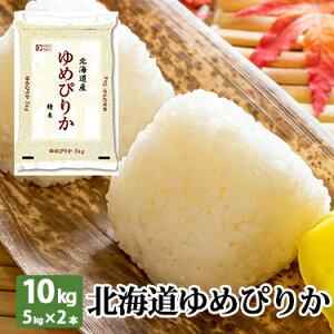 北海道産 ゆめぴりか 10kg(5kg×2本) 令和 2年産 | 送料無料 米 ミツハシライス お米 おこめ 日本米 もっちり もちもち 粘り 人気 ユメピリカ 令和2年 産 コンビニ受取対応