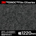 ダイノックシート EXシリーズ<3M><ダイノック>フィルム Abstruct 抽象 石目グラニット ST-442EX 原反巾 1220mm(長さ1mから・10cm…
