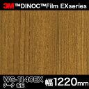 ダイノックシート EXシリーズ<3M><ダイノック>フィルム Wood 木目 チーク 板柾 WG-1140EX 原反巾 1220mm(長さ1mから・10cm単位の…