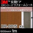 ダイノックシート<3M><ダイノック>フィルム 玄関ドアリフォームシート 木目 DR-015 原反巾 1000mm ×1m